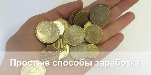 Ладонь с рублевыми монетами