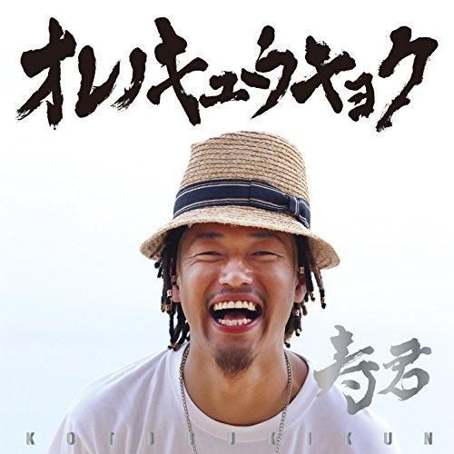 寿君 – オレノキュウキョク/Kotobuki-Kun – Ore no Kyukyoku (2014.11.05/MP3/RAR)