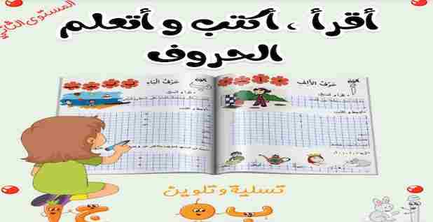 كراسة اقرأ واكتب وتعلم الحروف المستوى الثاني من مرحلة رياض الأطفال
