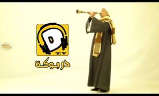 تردد قناة دربوكة المصرية على النايل سات 2016