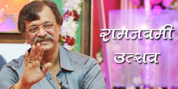 anriuddha Ram Navami Utsav