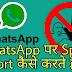 WhatsApp पर Spam Report कैसे करते है