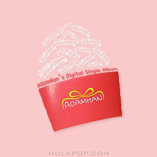 adamHan – 신기해 – Single