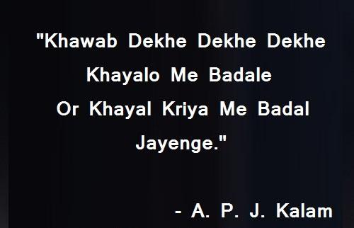 Khawab Dekhe Dekhe Dekhe