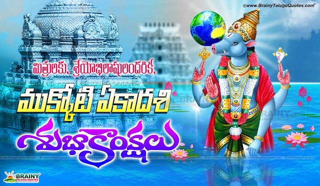 telug festival greetings, telugu bhakti information, mukkoti yeakadasi wishes greetings in Telugu
