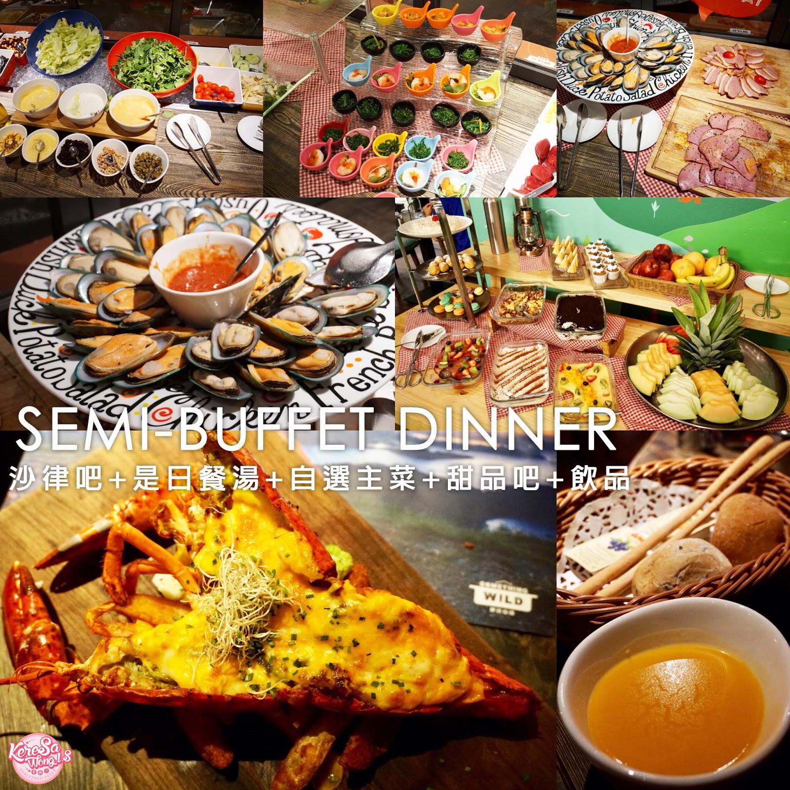 灣仔【野玩山店】Semi-buffet   Keresa Wong.L.S