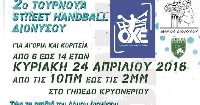 2ο Street Handball Διονύσου στις 24/4/2016