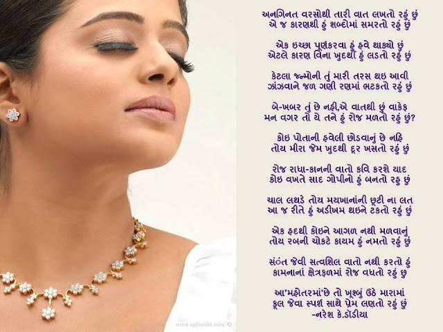 अनगिनत वरसोथी तारी वात लखतो रहुं छुं Gujarati Gazal By Naresh K. Dodia