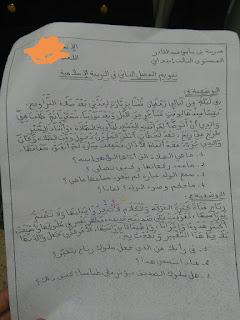 التقويم السنة الثالثة الفصل الثاني في التربية الاسلامية
