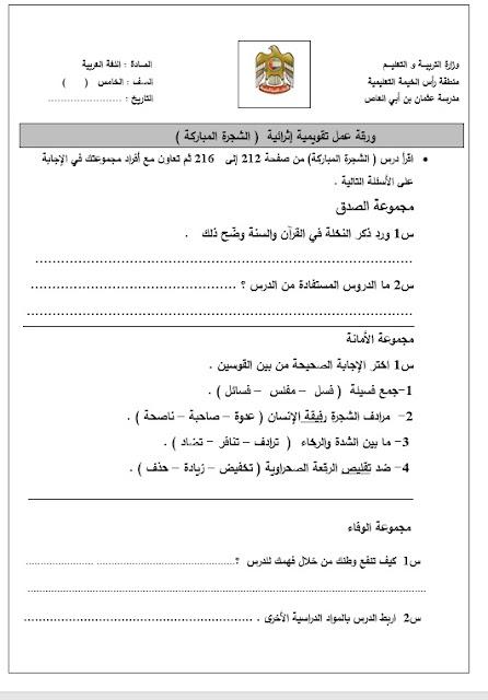 مهارات كتابة من الصف الخامس لغة عربية