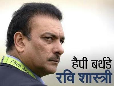 हैप्पी बर्थडे रवि शास्त्री हेड कोच भारतीय क्रिकेट टीम !