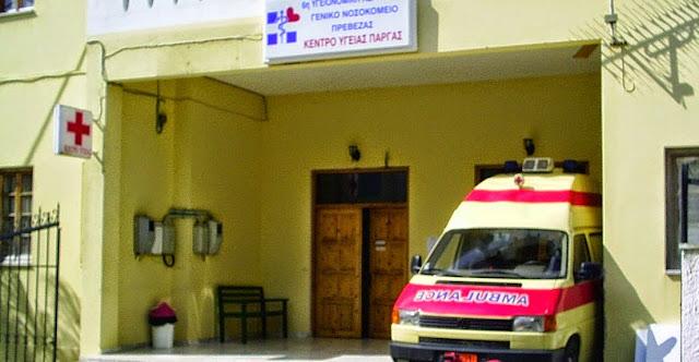Πρέβεζα: Αναβρασμός στην κοινωνία της Πάργας για τη μη εύρυθμη λειτουργία του Κέντρου Υγείας-Συγκεντρώνονται υπογραφές