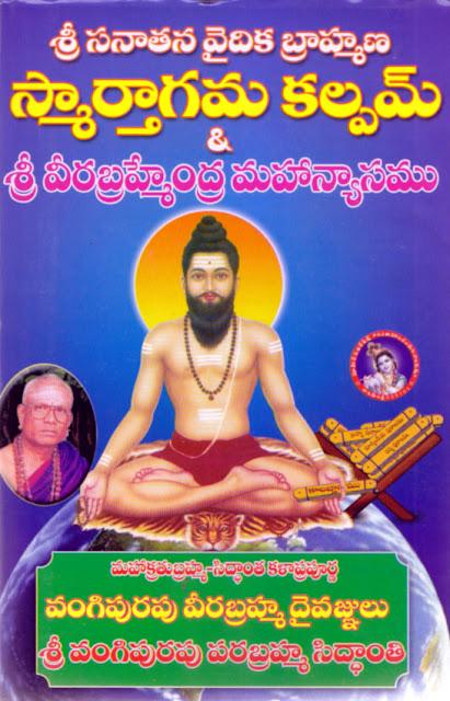 సనాతన వైదిక బ్రాహ్మణ - స్మార్తాగమకల్పం | Sanathana Vaidhika Brahmana-Smarata agamakalpam | GRANTHANIDHI | MOHANPUBLICATIONS | bhaktipustakalu