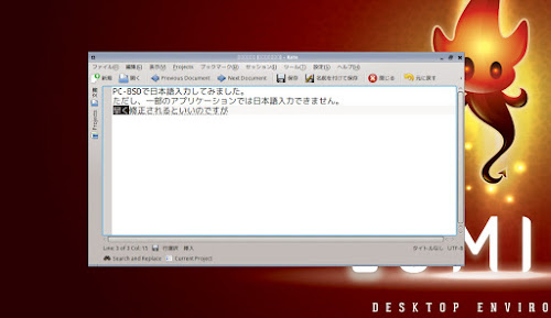 PC-BSD 10.2 Luminaデスクトップで日本語入力。Kateで日本語を入力しようとしましたが、入力できませんでした。