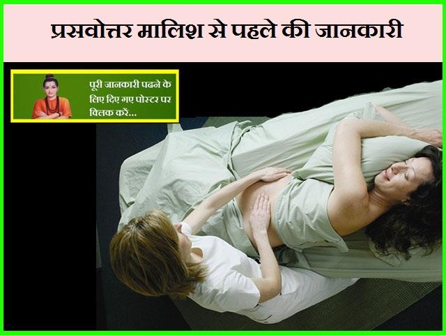 Information Before Postpartum Massage-प्रसवोत्तर मालिश से पहले की जानकारी