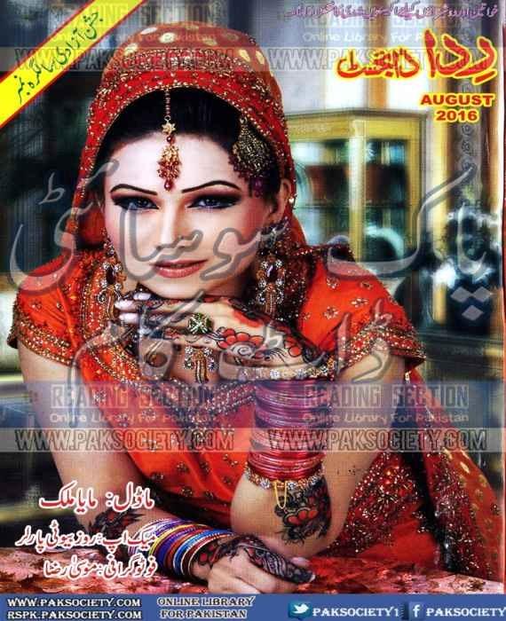 read sinhala novels online free pdf