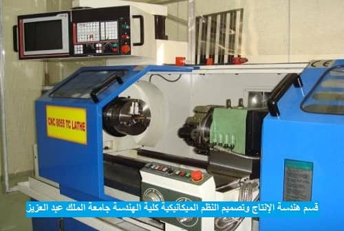 معمل قسم هندسة الإنتاج وتصميم النظم الميكانيكية كلية الهندسة جامعة الملك عبد العزيز