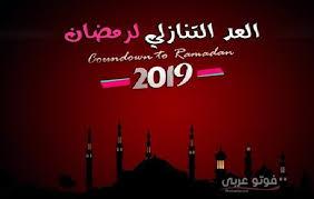 صور شهر رمضان 2019