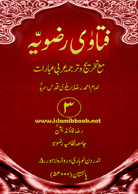 Fatawa Rizvia in Urdu Vol 3(Jild 3) Free Download