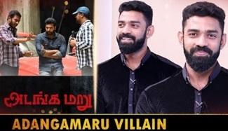 Actor Bharath Interview | Adangamaru Movie Villan
