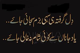Dil girafta he sahi Bazam sajaai jaye | Sad Urdu Poetry - Urdu Poetry Lovers