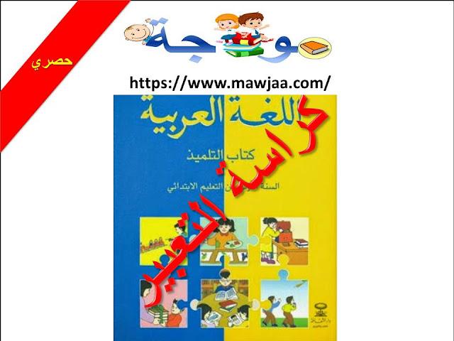 المفيد في اللغة العربية كراسة التعبير للأول الابتدائي