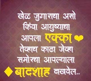 Best marathi Whatsapp Status