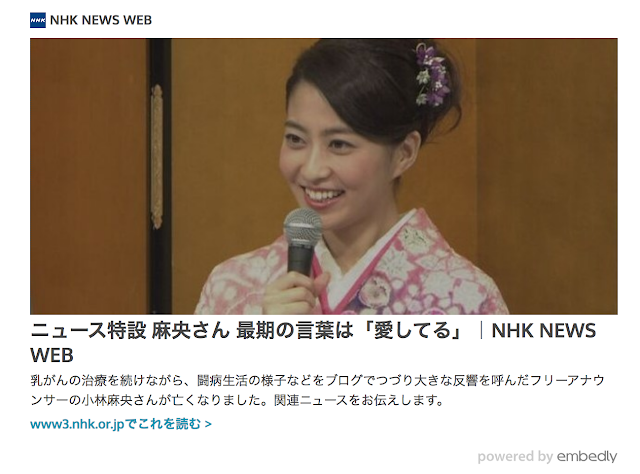 https://www3.nhk.or.jp/news/special/kobayashimaosan/