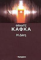http://thalis-istologio.blogspot.gr/2012/11/franz-kafka.html