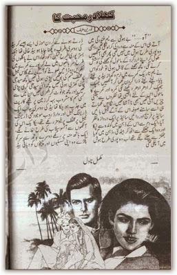 Free downlaod Khula dar mohabbat ka by Noreen Hanif pdf, online reading.