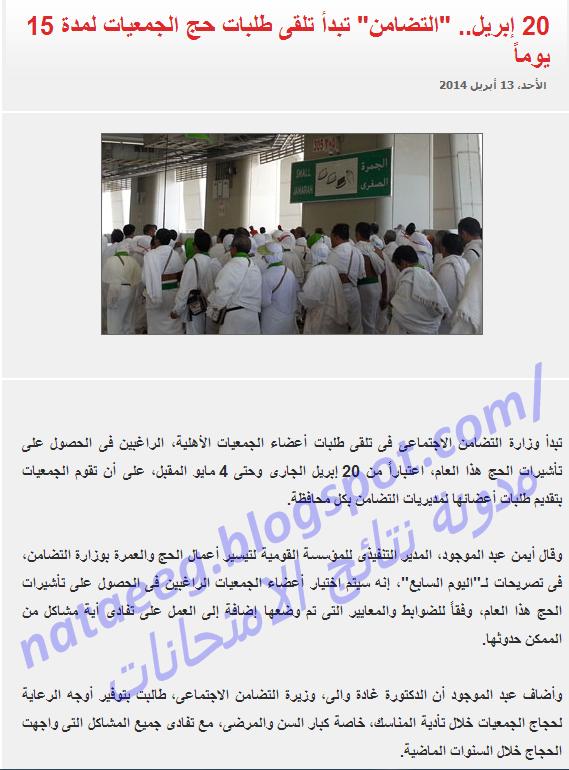 موعد التقديم فى قرعة حج الجمعيات الاهليه 20 ابريل 2014 شاهد التفاصيل الان