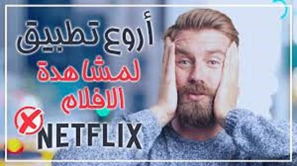 أقوى تطبيق منافس لنتفلكس Netflix لمشاهدة آخر الافلام والمسلسلات بالمجان