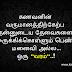 Manaivi(Wife) Kavithai ~ Tamil Kavithai  ~ Padithathil Pidithathu ~ Kavithaigal