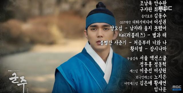 《君主-假面的主人》OST