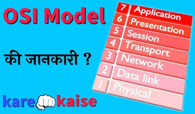 OSI-model-kya-hai