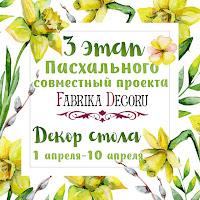 """СП""""Пасхальный"""""""