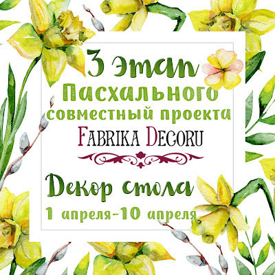 http://fdecor.blogspot.ru/2018/04/3_91.html#more
