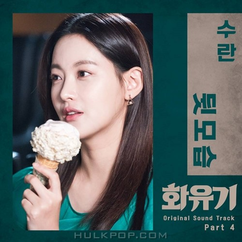 SURAN – A Korean Odyssey OST Part.4