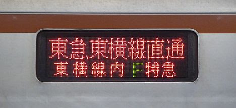 東武東上線 副都心線直通 F急行 元町・中華街行き1 東京メトロ7000系