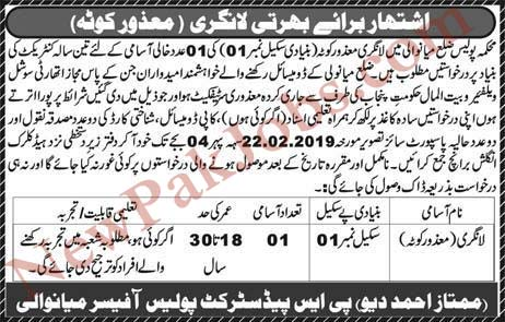 Punjab Police Jobs in District Mianwali