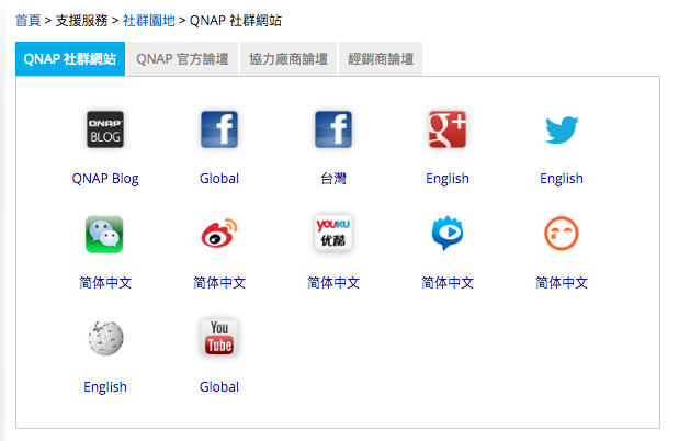 Wonderful Tech Taiwan: QNAP online resources collection