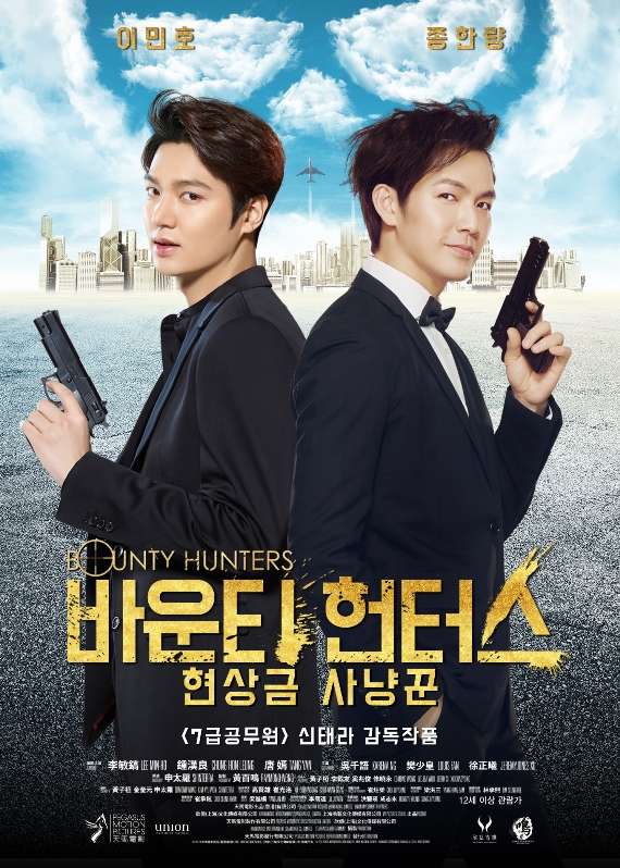 Sinopsis Film Bounty Hunters (2016)