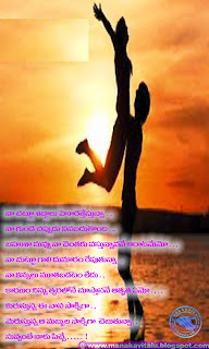 Cheliya telugu kavithalu submitted by Naveen telugu sms on love to propose a girl kavithalu from manakavitalu