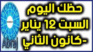 حظك اليوم السبت 12 يناير-كانون الثاني 2019