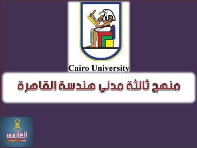منهج ثالثة مدنى هندسة القاهرة