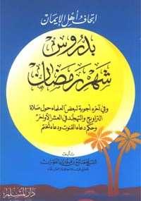 إتحاف أهل الإيمان بدروس شهر رمضان - صالح الفوزان