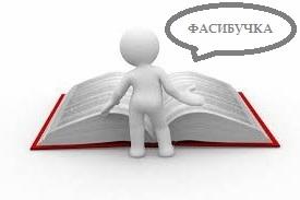 книги онлайн - читать книги фасибучка