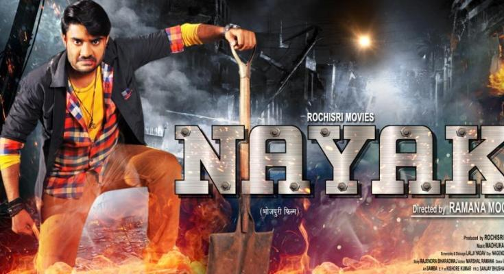 Bhojpuri movie Nayak 2019 wiki, full star-cast, Release date, Actor, actress, Song name, photo, poster, trailer, wallpaper