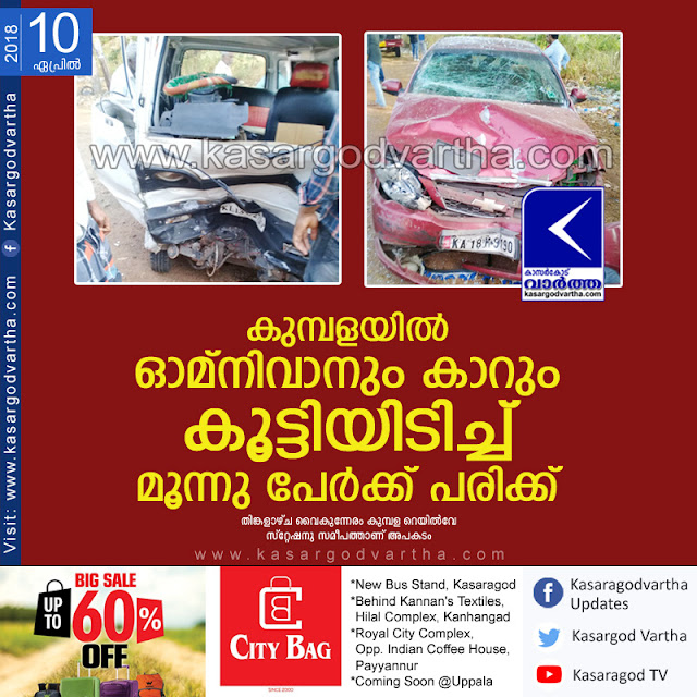 Kumbala, Kasaragod, Kerala, News, Accident, Injured, Omni Van, Car, Hospital, Accident in Kumbala; 3 injured.