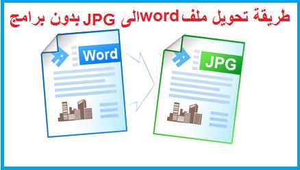 أسهل طريقة لتحويل ملفات Word الى Jpg بدون برامج